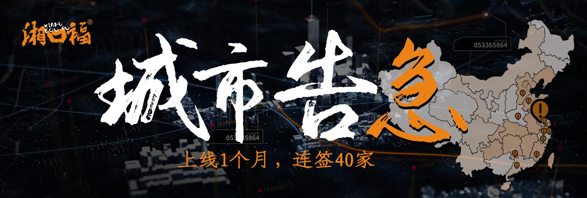 湘口福城市告急